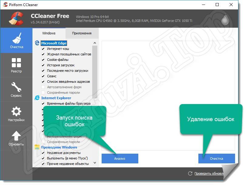 Очистка накопителя ОС через CCleaner