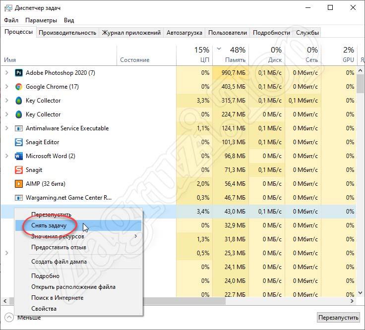 Остановка процесса в диспетчере задач Windows