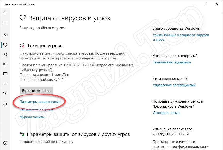 Параметры сканирования антивируса Windows 10