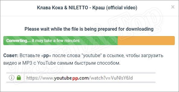 Подготовка загрузки ролика с Ютуб через сайт y2mate