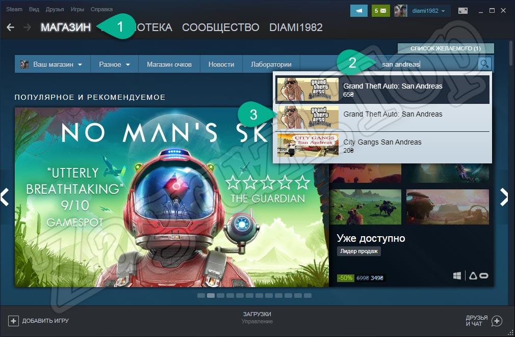 Поиск ГТА Сан Андреас в Steam