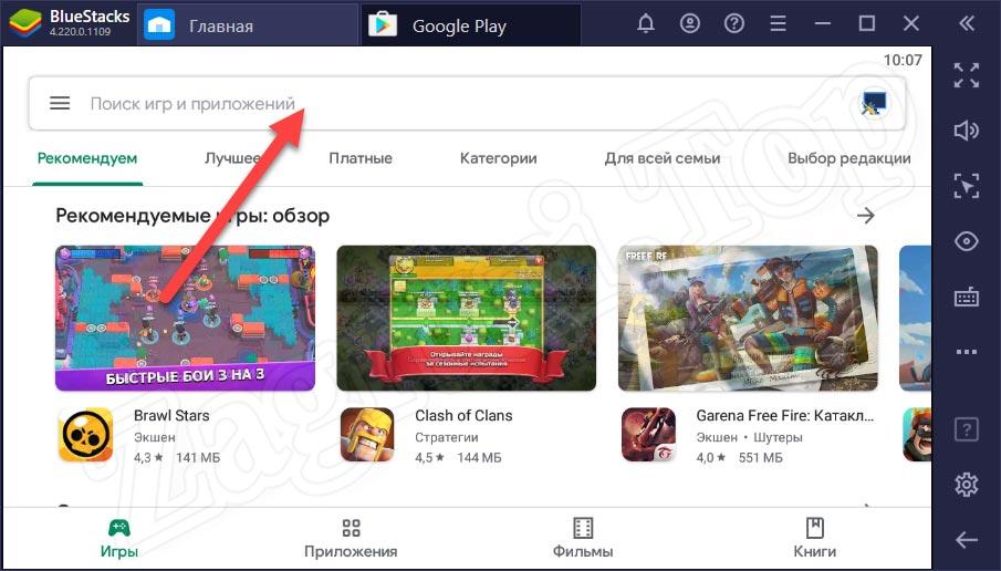 Поисковая строка Google Play в BlueStacks