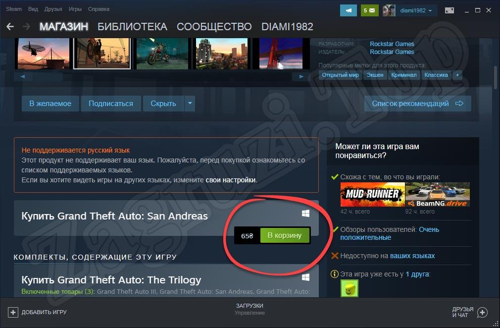 Покупка GTA San Andreas в Steam