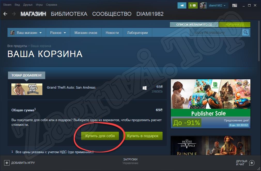 Покупка игры в Steam для себя
