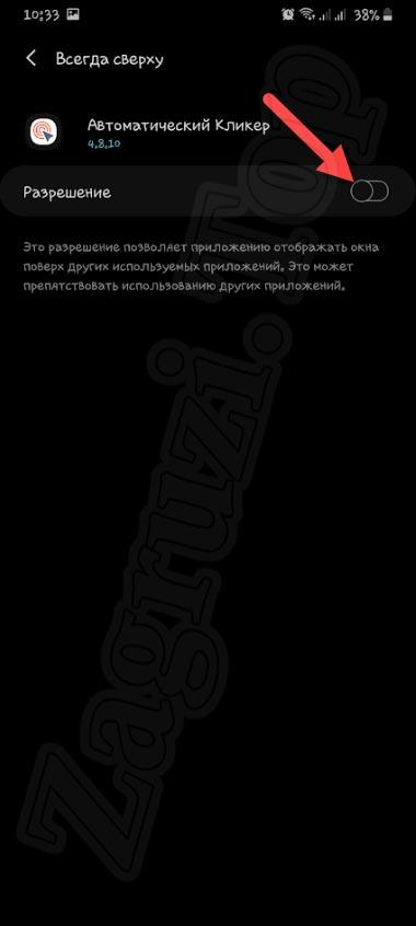 Предоставление доступа к системе в Автоматический Кликер