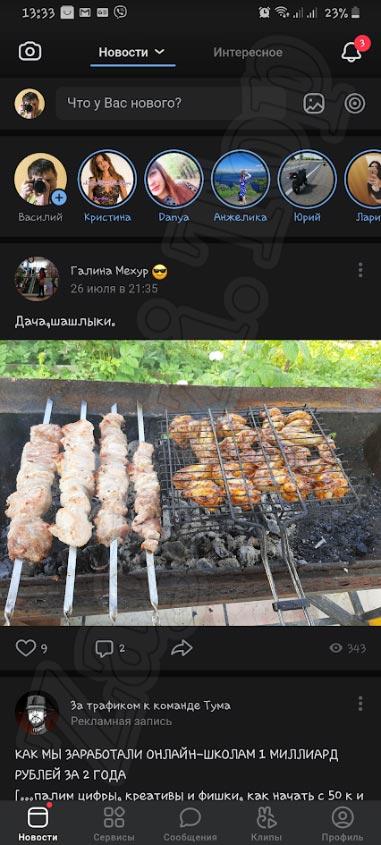 Программный интерфейс ВКонтакте