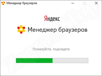 Процесс удаления менеджера браузеров