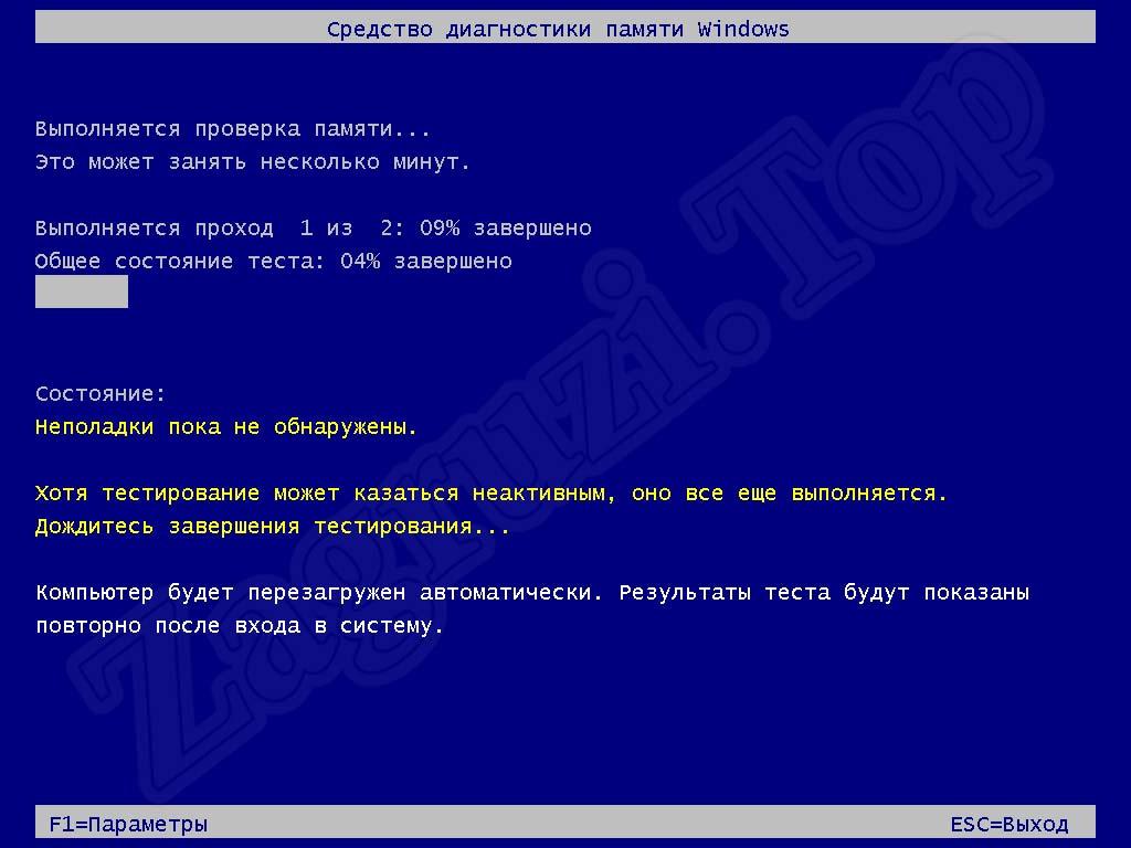 Проверка RAM в Windows 7