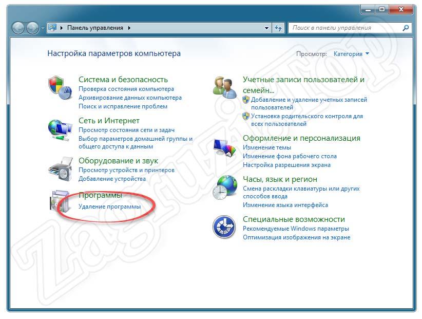 Пункт удаления программ в панели управления Windows 7