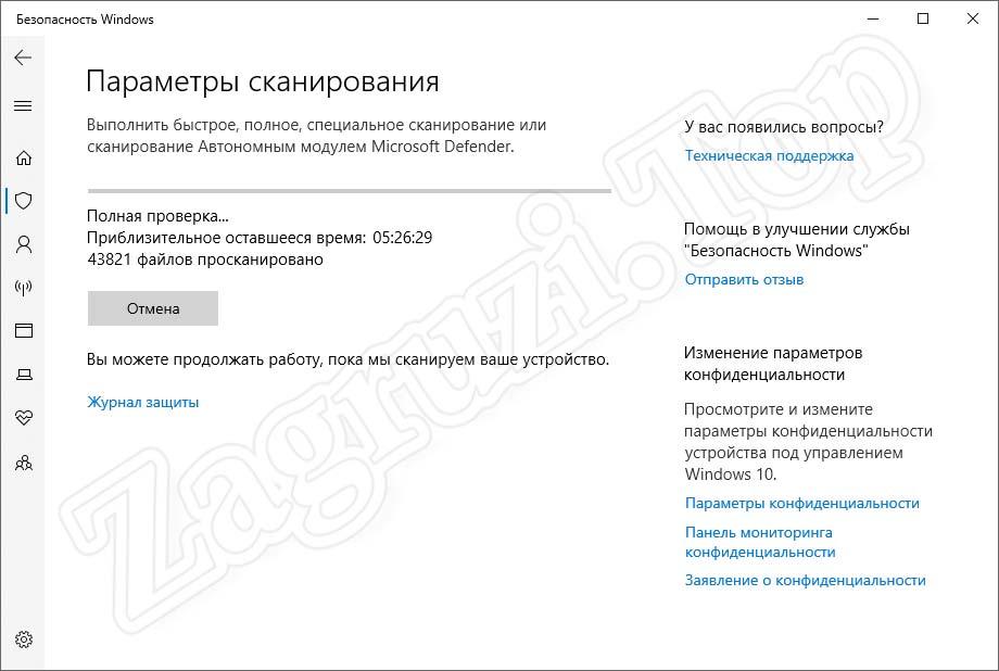 Работа антивируса Windows 10