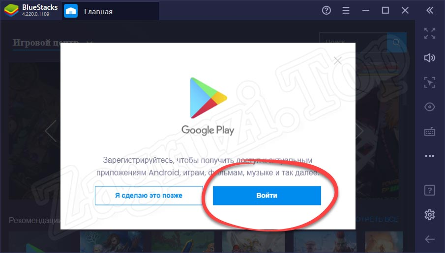 Регистрация Google-аккаунта через BlueStacks