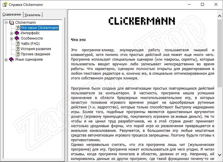 Русская справка Clickermann