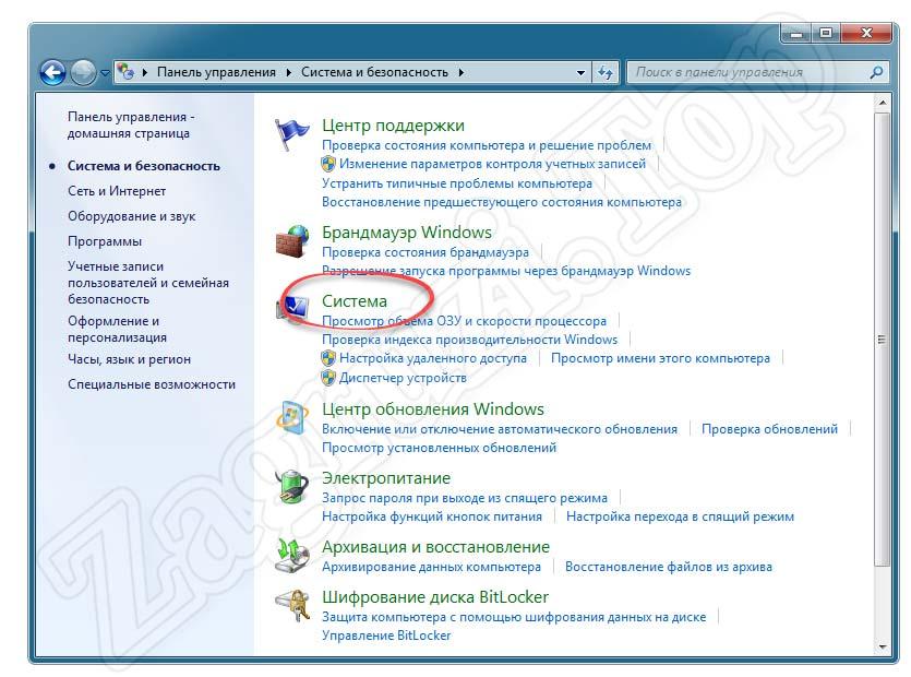 Система в панели управления Windows 7