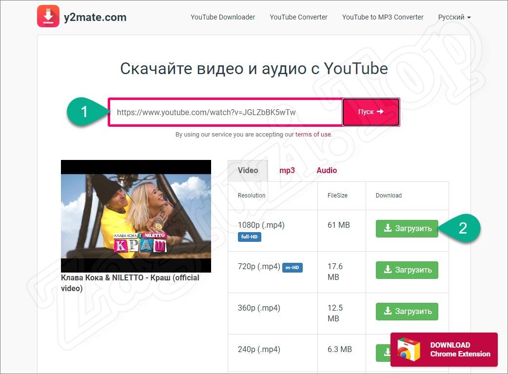 Скачивание видео при помощи сайта y2mate