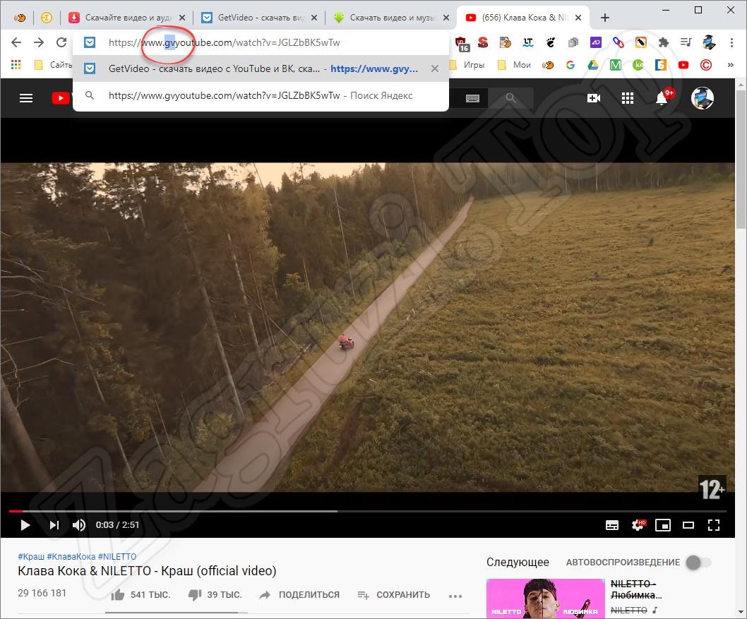 Скачивание видео с Ютуб при помощи ссылки