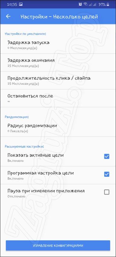 Список настроек многоцелевого режима автоматического кликера