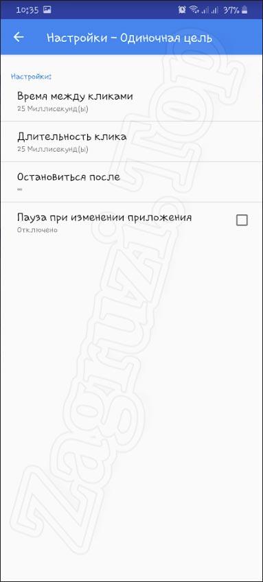 Список настроек одиночного режима автоматического кликера