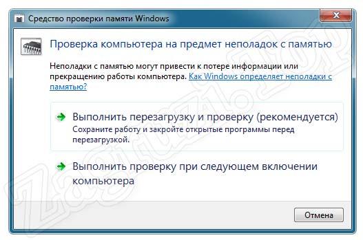 Способы запуска проверки оперативной памяти в Windows 7