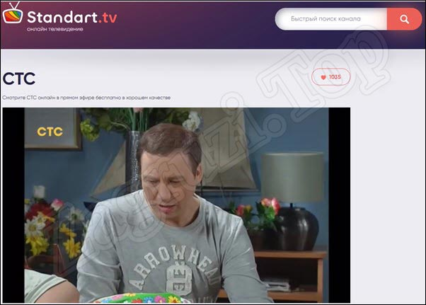 Standart.tv