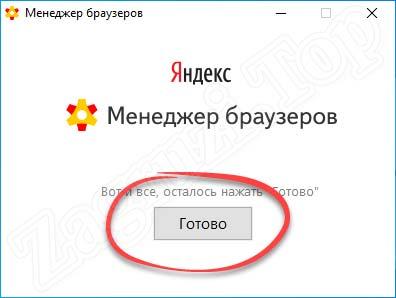 Удаление менеджера браузеров завершено