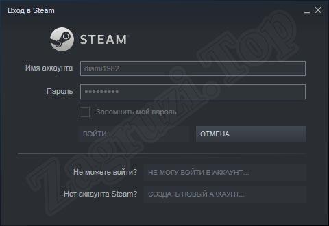 Ввод учетных данных от Steam