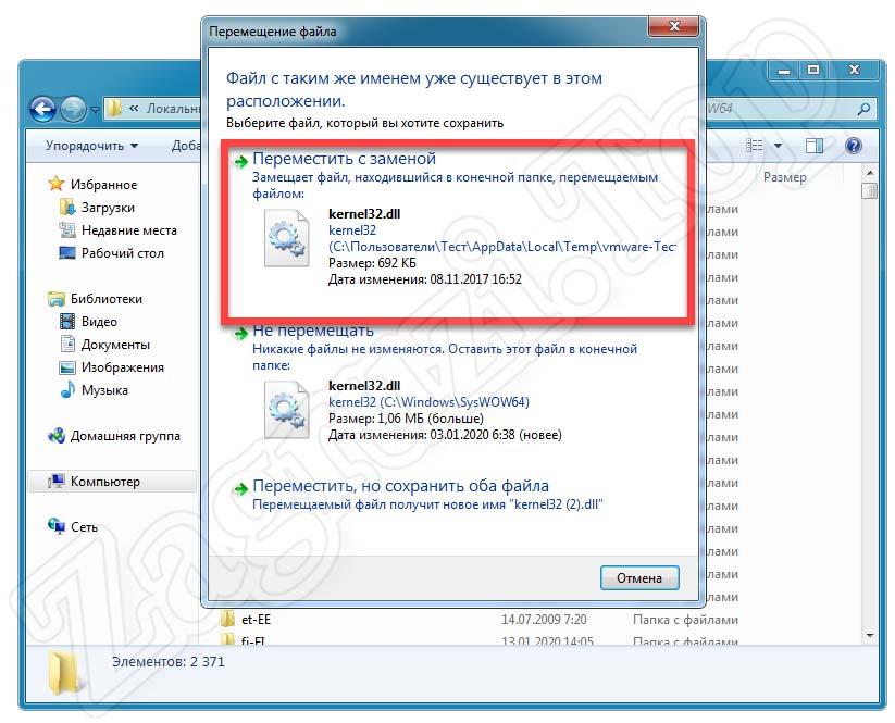 Замена системного файла в WIndows 7