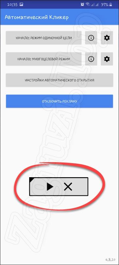 Запись сценария в автоматическом кликере для Андроид