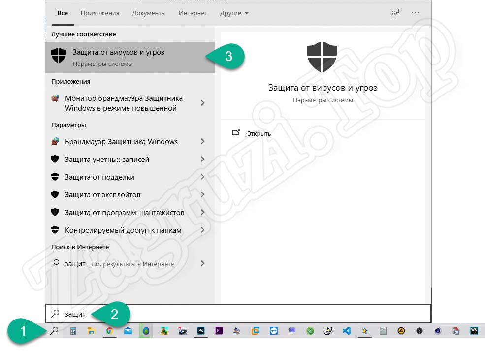 Запуск антивируса Windows 10