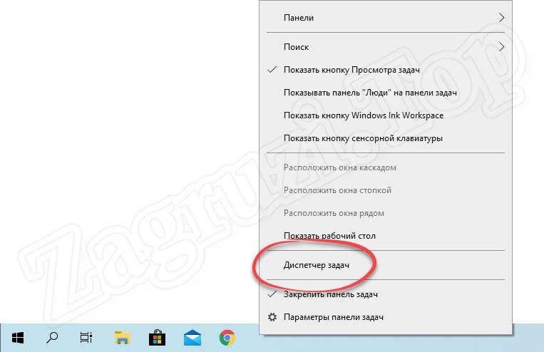 Запуск диспетчера задач в Windows