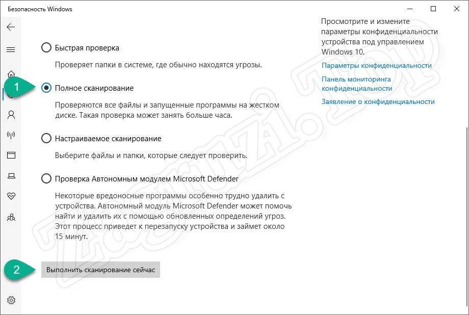 Запуск полного сканирования антивируса Windows 10
