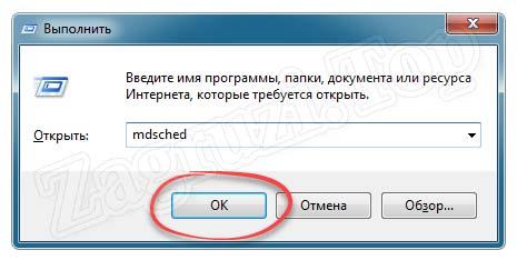 Запуск теста ОЗУ в Windows 7