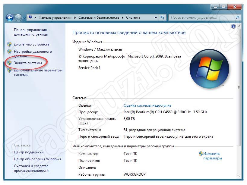 Защита в панели управления Windows 7