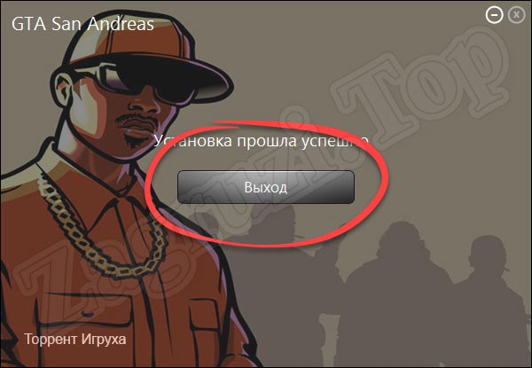 Завершение установки GTA San Andreas для Windows 7 из файла