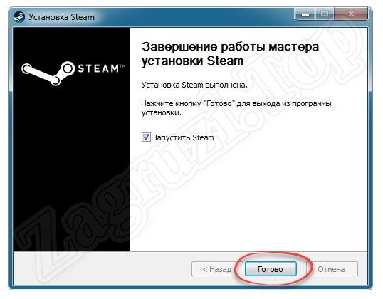 Завершение установки и запуск Steam