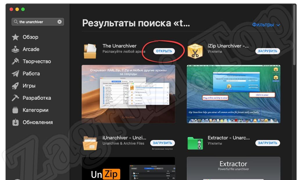 Архиватор The Unarchiver установлен на macOS