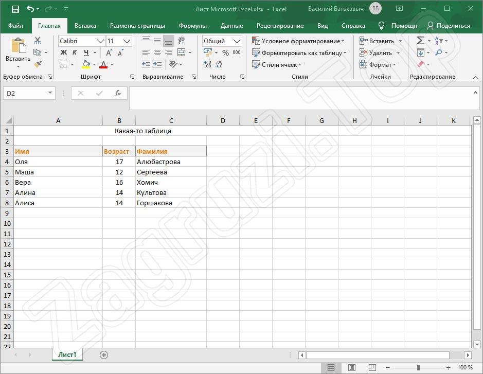 Как пользоваться Excel