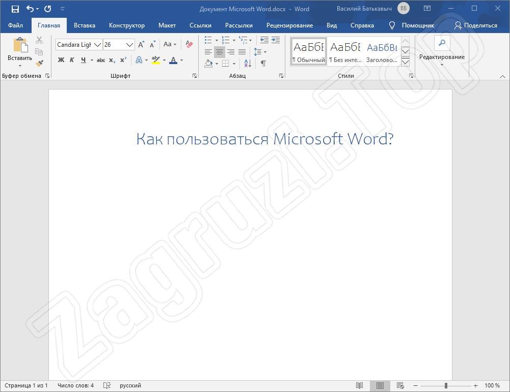 Как пользоваться Microsoft Word
