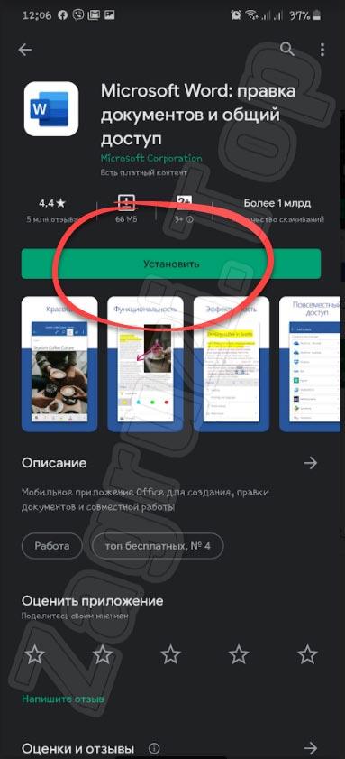 Кнопка установки Microsoft Office для Android