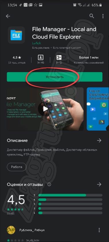 Кнопка установки разархиватора RAR на Android
