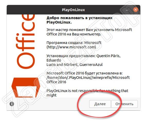 Начало установки Microsoft Office для Linux через PlayOnLinux