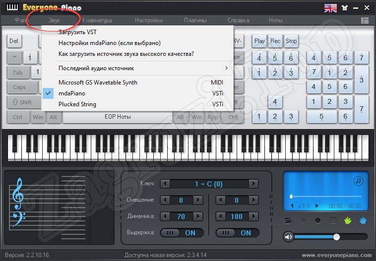 Настройки звука в пианино для компьютера