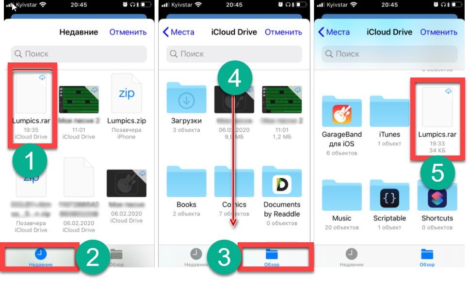 Открытие архива RAR в iOS