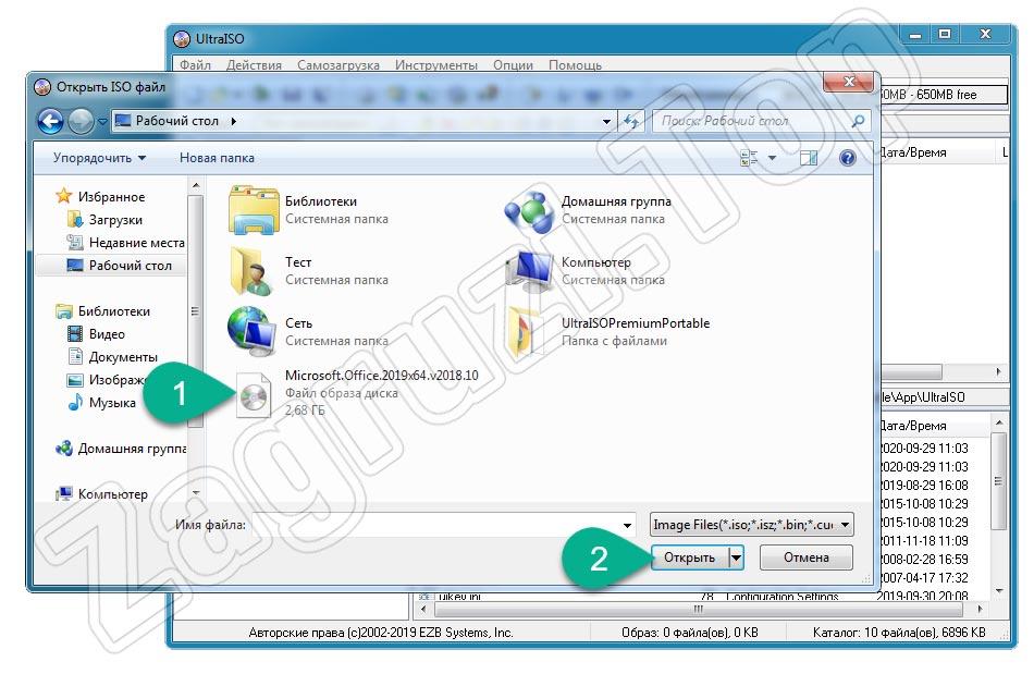 Открытие образа Word + Excel в UltraISO