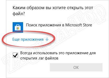 Переход к другим приложениям для открытия неизвестного типа файлов в Windows 10