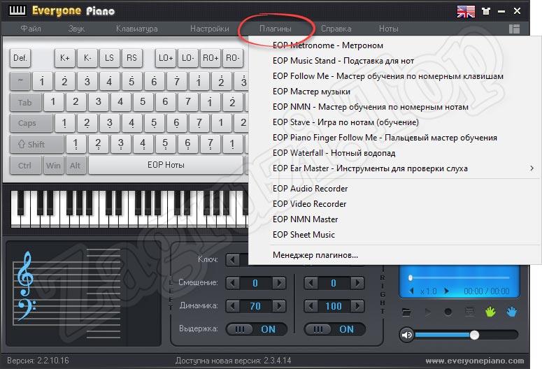 Плагины в пианино для ПК