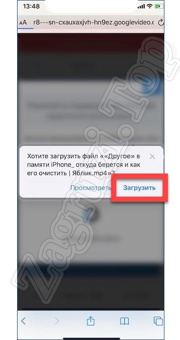 Подтверждение загрузки файла в Safari