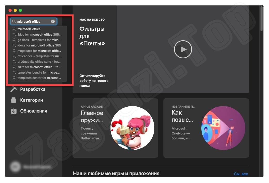 Поиск microsoft Office в App Store