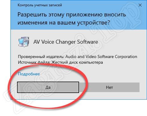 Предоставление доступа к администраторским полномочиям при установке AV Voice Changer Diamond