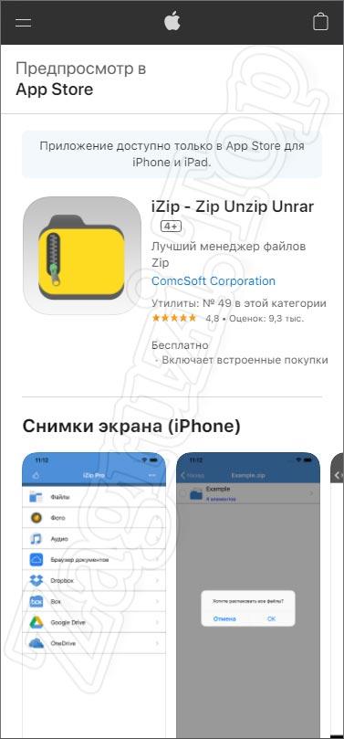 Приложение iZip в App Store