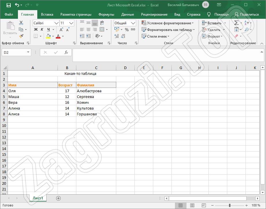 Программный интерфейс Microsoft Excel